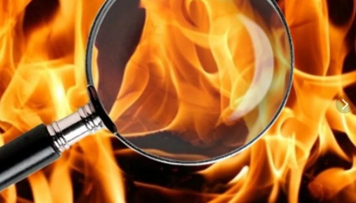 Что такое пожарная экспертиза?