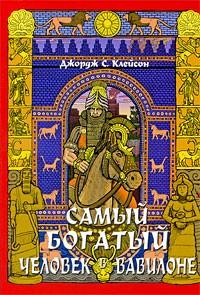 Самый богатый человек в Вавилоне - Книга, Скачать, Купить, Обзор, Отзывы о книге