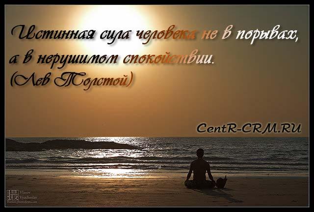 Как достичь спокойствия прямо сейчас, как обрести спокойствие, о спокойствии в жизни человека в цитатах от сайта centr-crm.ru